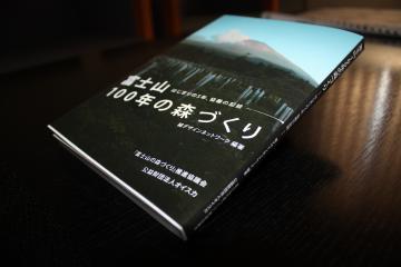 "The book ""Fuji San 100 Nen no Mori Zukuri, Hajimari no 5 Nen, Kyodo no Kiroku"" with its book cover showing the picture of the actual project site."